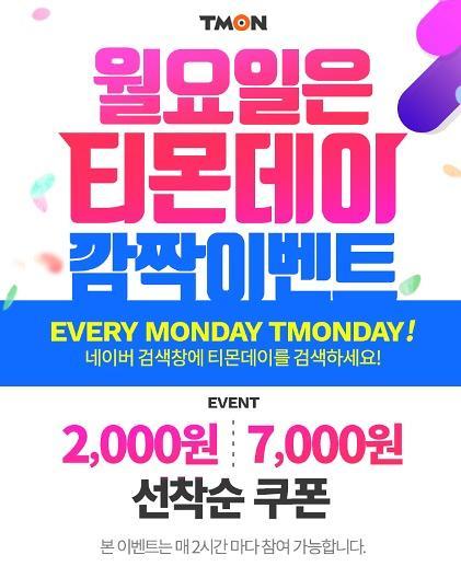 티몬데이, 29일(월) 특가상품 대공개... 달콤커피 100원 구매찬스