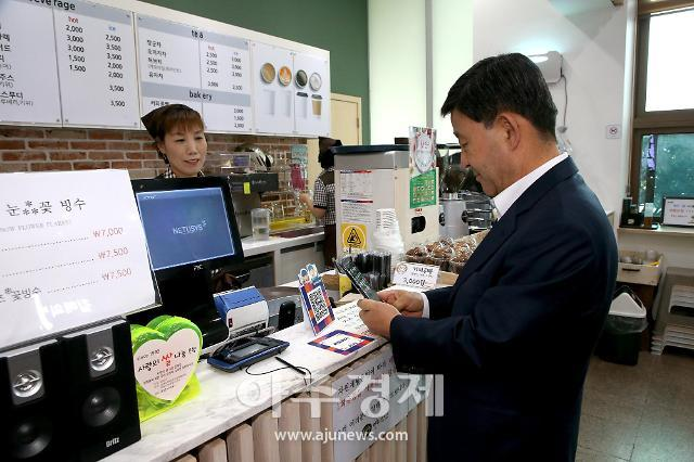 김해시, 제로페이 가맹점용 전자상품권 발행…결제 릴레이 챌린지