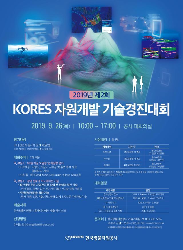 광물자원公, 자원개발 기술경진대회 9월 개최…광업 기술 보유 누구나 참여