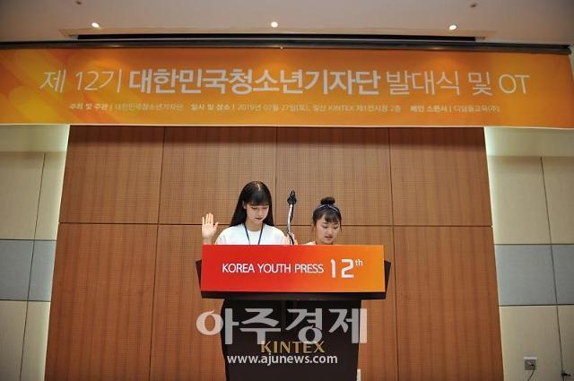 대한민국청소년기자단, 일산 킨텍스서 제 12기 발대식 개최