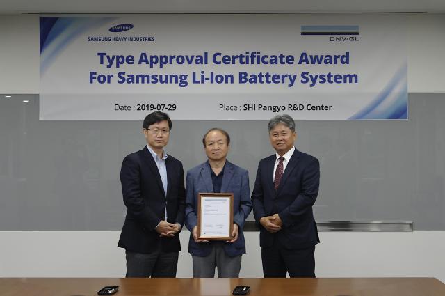 삼성중공업, 선박용 배터리 시스템 국산화 성공