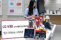 LG電子、一昨年発売「V30」に新機能大挙追加…「信頼できて長く使うスマートフォン」作る