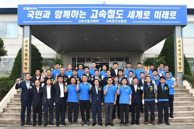 """코레일, 고속시설사업단·고속전기사업단 출범…""""고속선 통합관리"""""""