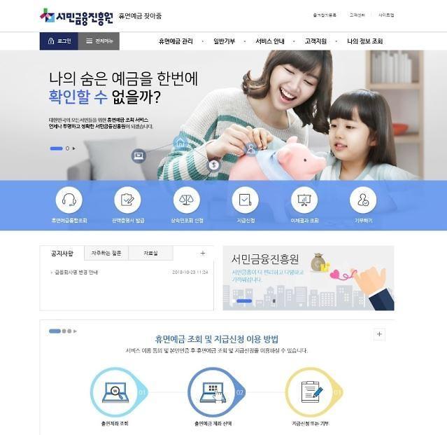 """'휴면예금찾아줌' 접속 지연…""""은행연합회서도 조회 가능"""""""