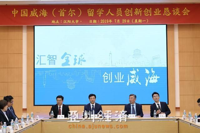 中国威海留学人员创新创业恳谈会在汉阳大学举办