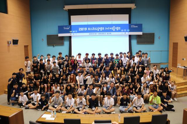 포스코청암재단, 포스코드림캠프 첫 개최…포항·광양 청소년 지원