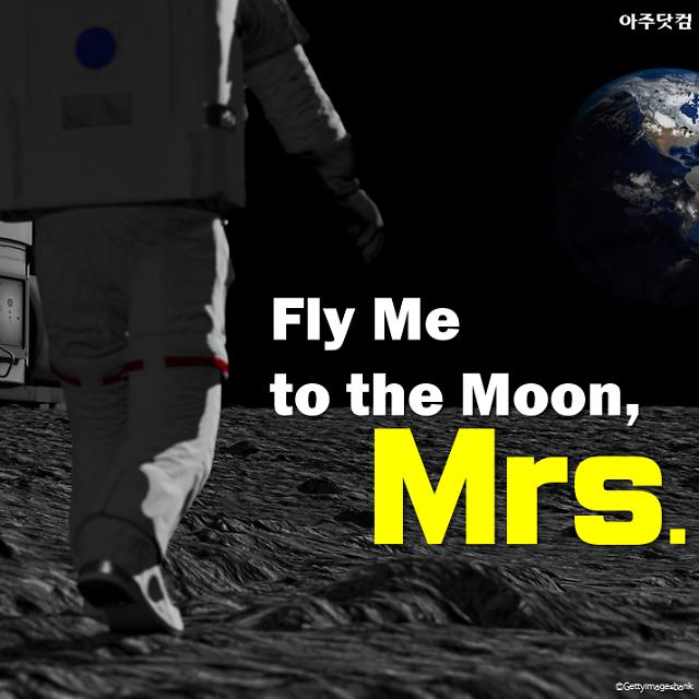 닐 암스트롱을 저 달에 보낸 것도, 살아 돌아오게 한 것도 그녀입니다.