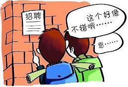.调查:韩兼职者理想的明年最低时薪为52元.