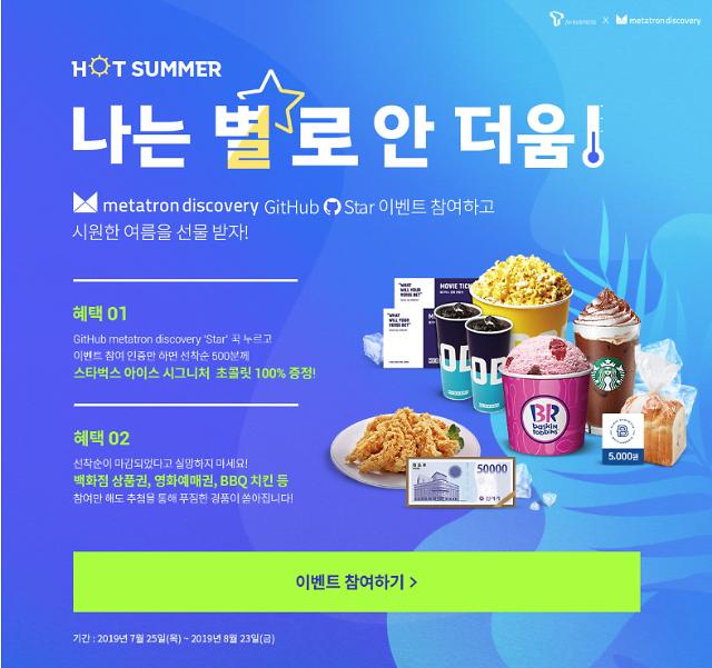 [단독] SKT, 해외 오픈소스 사이트서 경품이벤트 논란