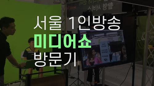 [1인미디어] 2019 서울 1인방송 미디어쇼 첫째 날 방문기