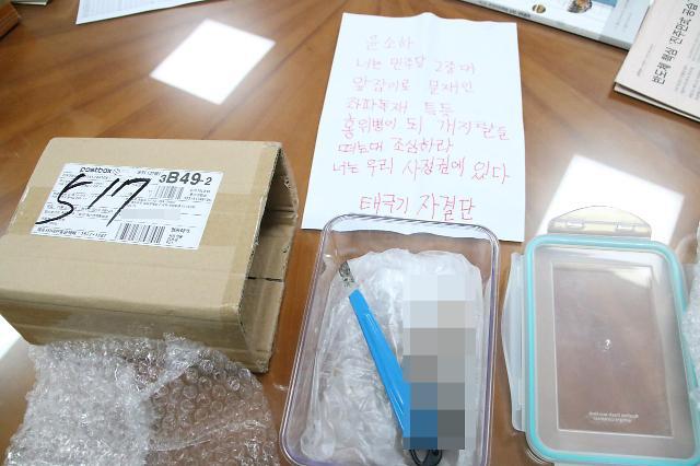 경찰, '윤소하 협박 소포' 대학생 진보단체 관계자 구속영장 신청