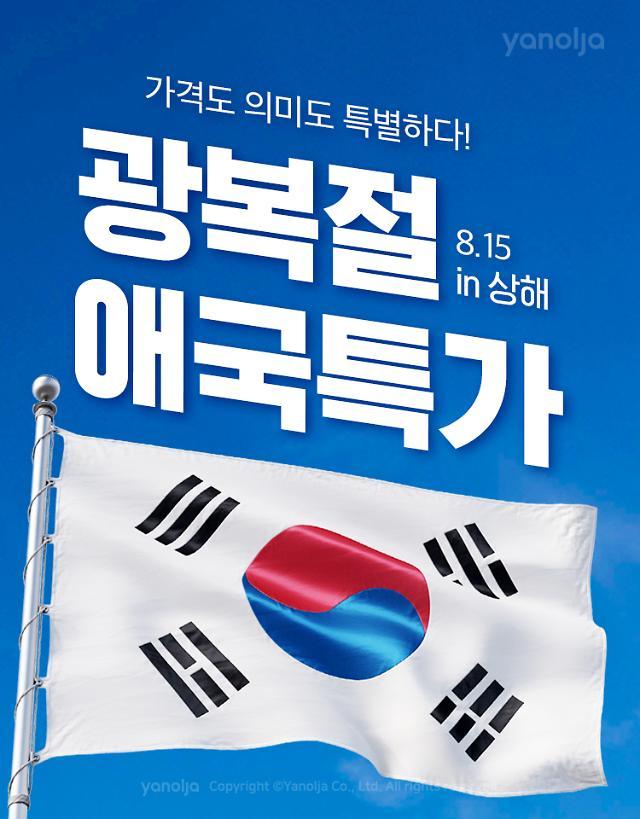 야놀자, 광복절 기념 '상해 애국투어 기획전' 진행