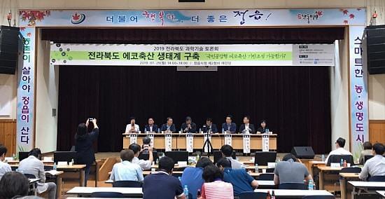 전북 정읍서 '에코축산' 1차 시범사업 진행