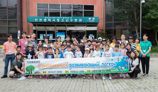 사랑과 꿈을 주는 후원회, 여름방학 고려인 아동청소년 인성예절캠프 개최