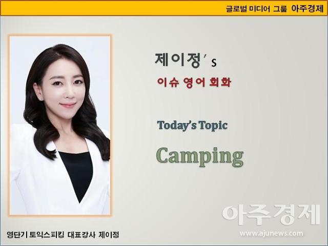 [제이정's 이슈 영어 회화] Camping (캠핑)