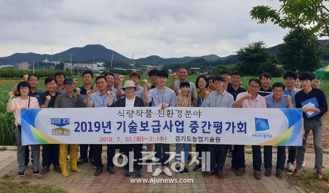 경기도농기원, 경기미 품질 고급화· 밭작물 자급률 향상 박차