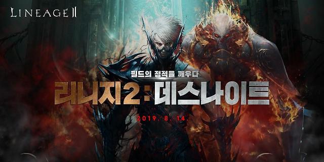 리니지2, 8월 14일 신규 클래스 데스나이트 업데이트