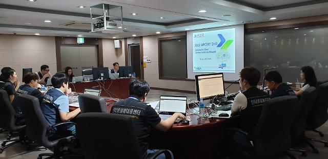 KISA, 2019 아·태지역 사이버공격 대응 공동 모의훈련 실시