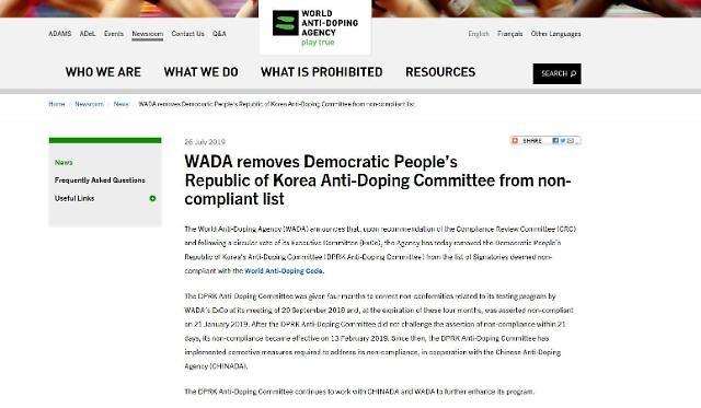 朝鲜恢复世界反兴奋剂机构成员资格