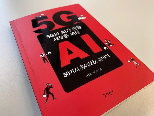 [신간] 5G와 AI가 만들 새로운 세상