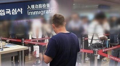 韩拟延长涉罪外国人禁止出境时限
