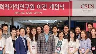 [ESG로 본 사회책임] SK의 남다른 사회가치 추구, 사람 중심 조직문화