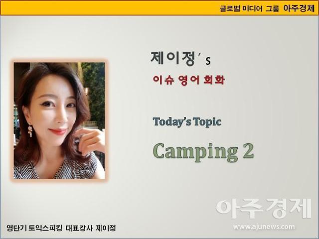 [제이정's 이슈 영어 회화] Camping 2 (캠핑2)