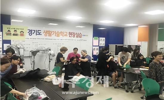 성결대, 경기도생활기술학교 NCS기반 헤어미용 양성과정 현장실습