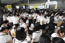 .上半年韩国近九成求职者找工作失败.