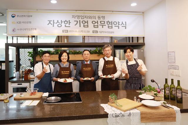 KB국민은행, 상생·공존 통한 혁신성장 지원 앞장