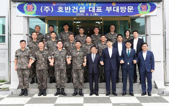 호반건설, 육군 3군단에 5천만원 상당 후원금·위문품 전달