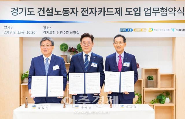 경기도-건설근로자공제회-KEB하나은행, 건설노동자 전자카드제 도입 업무협약 체결
