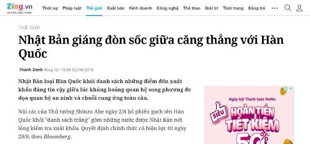 """[일본2차경제보복]베트남 주요매체 신속 보도, """"韓日 긴장 고조될 것"""""""