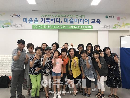 의왕시, 마을공동체 활동가 양성 교육