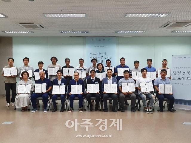 경북도-서울시, 청년고용 상생협력 일자리모델 협약