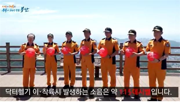 오거돈 부산시장, 닥터헬기 응원 챌린지 '소생캠페인'