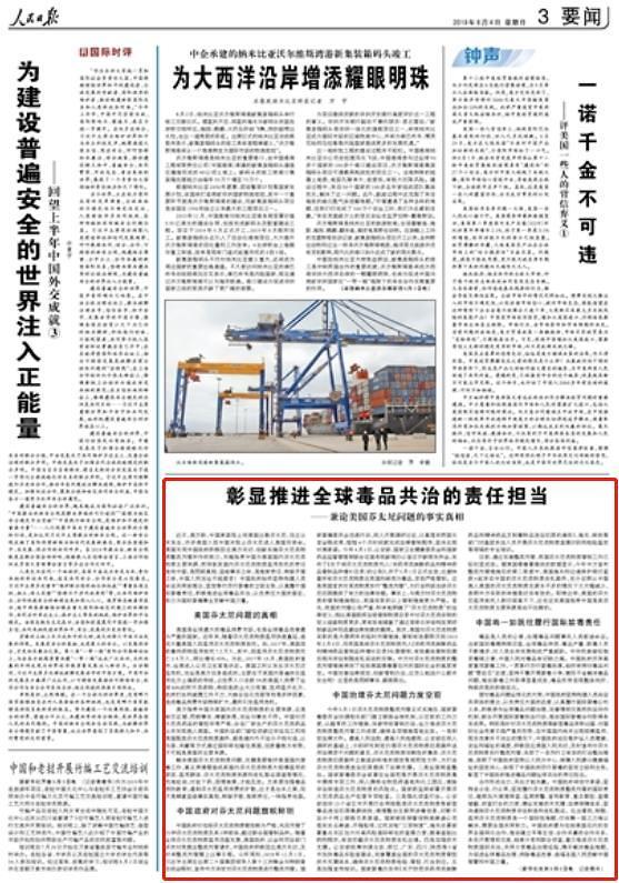 中언론 트럼프 펜타닐 문제 언급에…중국 탓 말아야