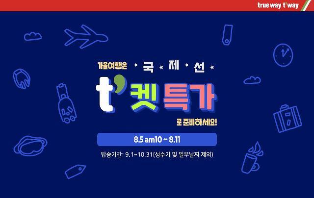 티웨이항공, 올가을 여행 추천 't'켓특가' 이벤트 실시