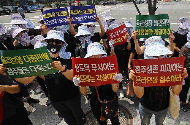 [단독] 아모레, 쿠팡서 철수… 방문판매·가맹점주 실적 악화 탓(종합)