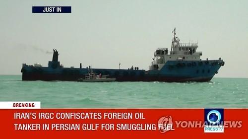 이란, 걸프 해역에서 이라크 유조선 나포..연료 밀수 혐의