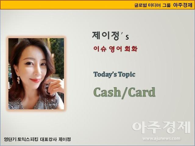 [제이정's 이슈 영어 회화] Cash/Card (현금/카드)