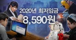 .2020年韩国最低时薪为8590韩元.