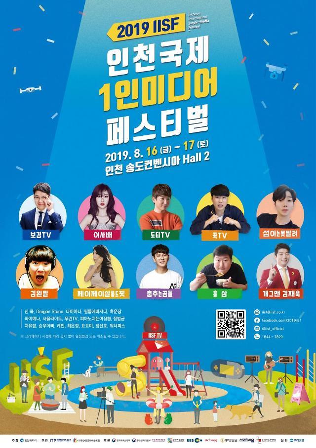 인천 국제 1인미디어 페스티벌(IISF),8월 16일,17일 송도컨벤시아에서 개최