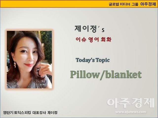 [제이정's 이슈 영어 회화] Pillow/blanket (베개/이불(담요))