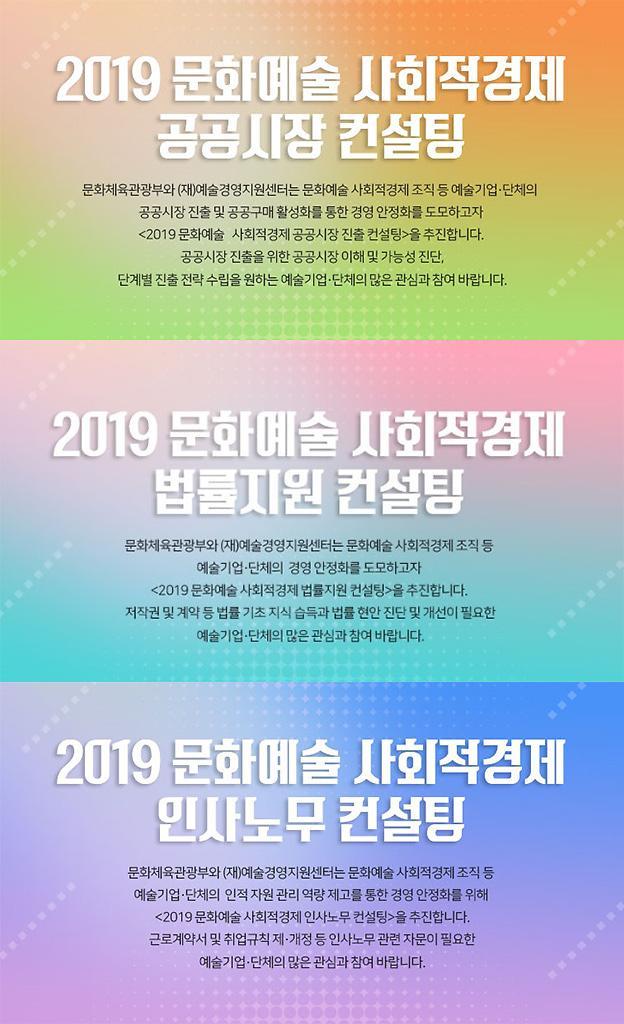 예술경영지원센터, 법률·인사노무·공공시장 진출 컨설팅