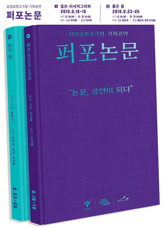 최신 논문이 공연으로...서울문화재단 삼일로창고극장, '퍼포논문'