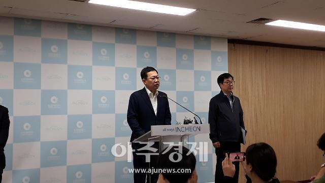 박남춘 인천시장,인천 상수도 수질 정상회복 공식선언