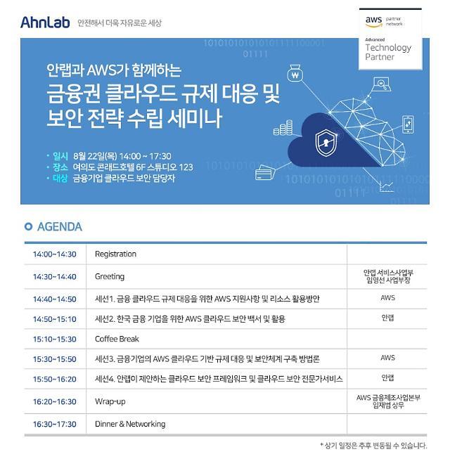 안랩, '금융권 클라우드 규제 대응 및 보안전략 수립 세미나' 개최