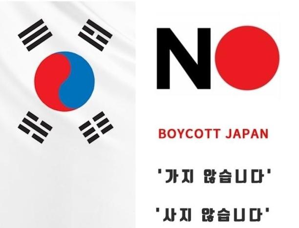"""首尔中区将悬挂1100多个""""反对日本""""横幅"""