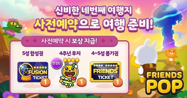 카카오게임즈, 프렌즈팝 서비스 4주년 기념 대규모 업데이트 사전예약